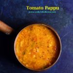 Tomato pappu recipe with video